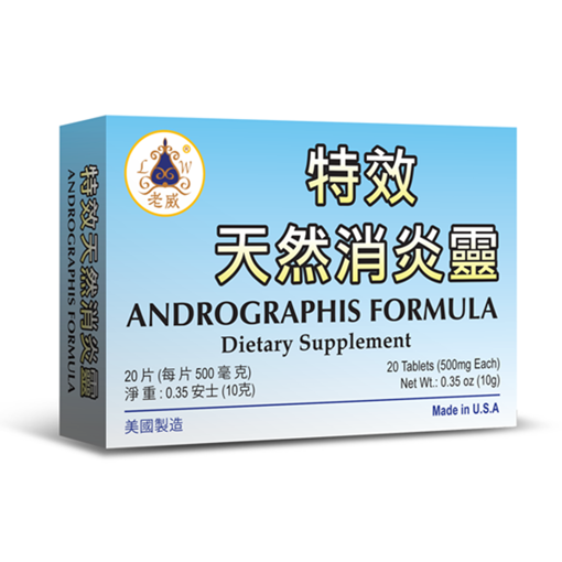 Andrographis Formula For Immune Functions 特效天然消炎灵