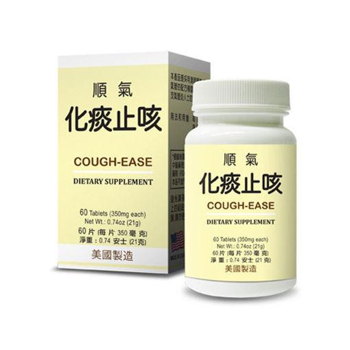 Cough Ease 順氣化痰止咳