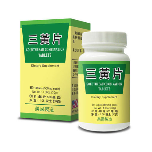Goldthread Combination Tablets 三黄片