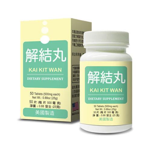 Kai Kit Wan 解结丸