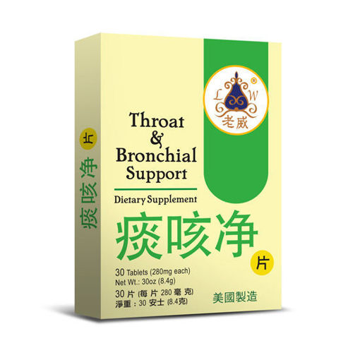 Throat & Bronchial Support 痰咳净